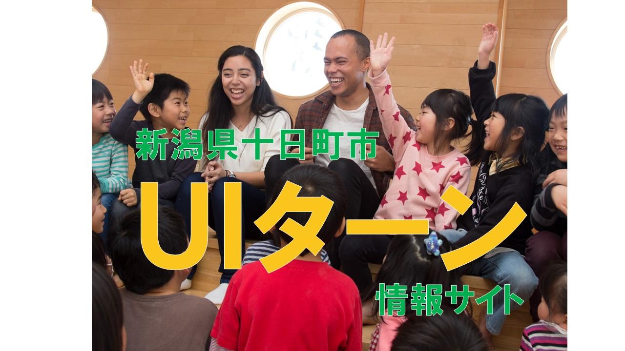 新潟県十日町市UIターン情報サイト