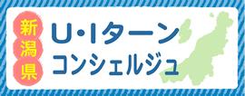 新潟県U・Iターンコンシェルジュ