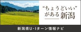 """""""ちょうどいい""""がある新潟 新潟県UIターン情報ナビ"""